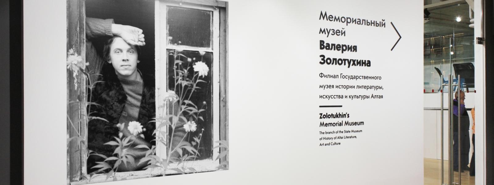 work-Мемориальный музей Валерия Золотухина в селе Быстрый Исток Алтайского края