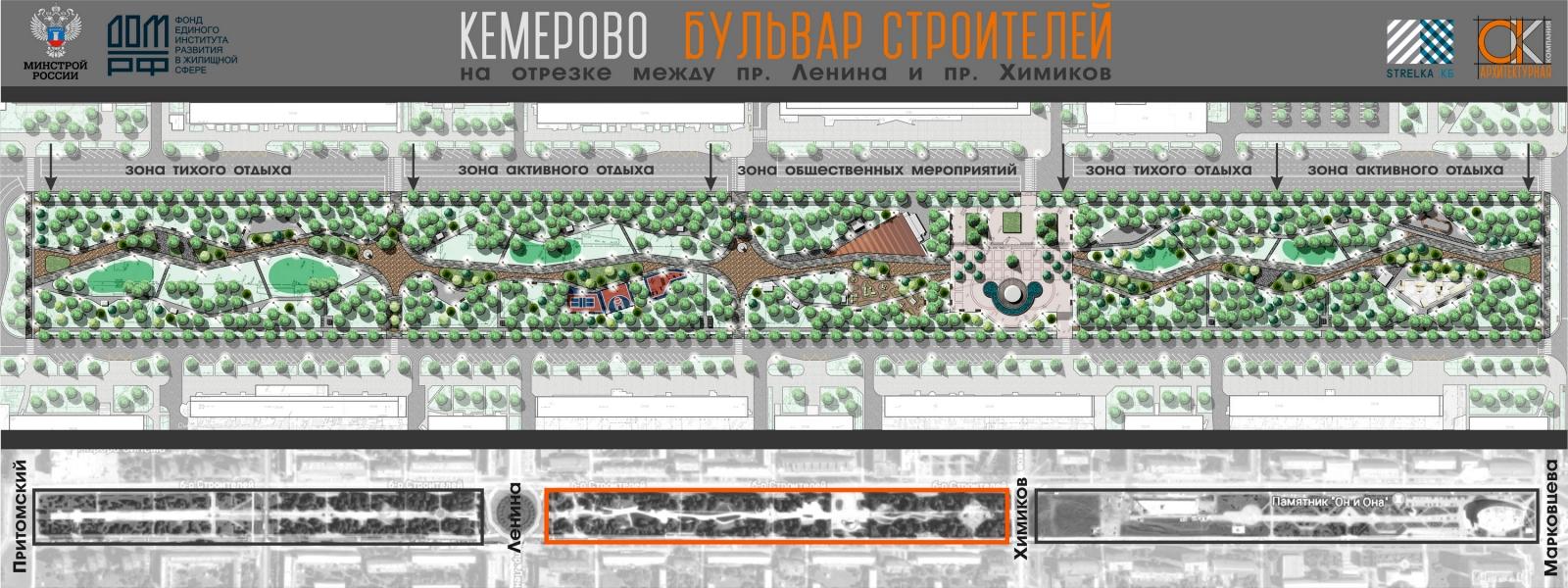 work-Реконструкция центральной части Бульвара Строителей в линейный парк в Кемерово, 1 очередь строительства