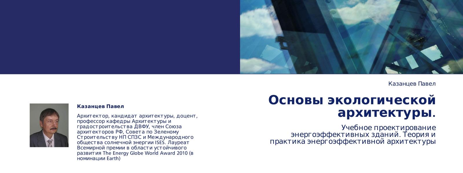 work-Серия статей об основах экологической архитектуры в периодических изданиях Дальнего Востока