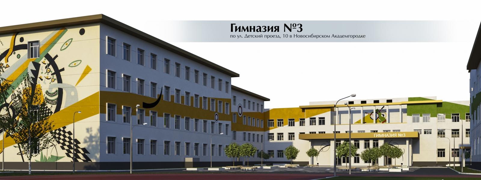 """work-""""22042204-3935"""" Проект фасада здания гимназии №3 по ул. Детский проезд 10, в Советском районе Новосибирска (Академгородок)"""