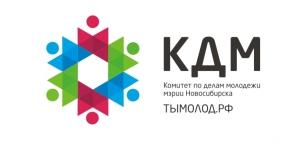 партнер - Комитет по делам молодежи мэрии города Новосибирска